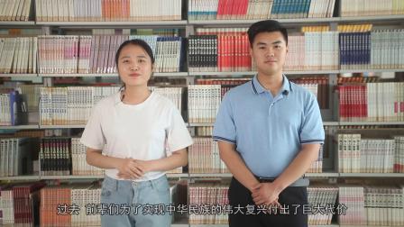 枣庄科技职业学院大学生讲思政课《青春中国梦》