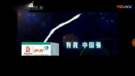 2007年伊利有我中国强广告