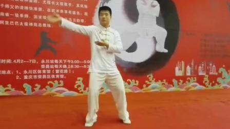 李鹏举老师(马云保镖李天金侄儿)重永川展示陈式太极拳