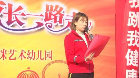 2019年金太阳、哆来咪幼儿园冬季运动会