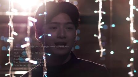 [杨晃]泰剧一年生学长克里斯·皮拉瓦·山坡提拉全新单曲