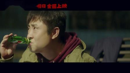 【3DM游戏网】葛优主演《两只老虎》终极预告