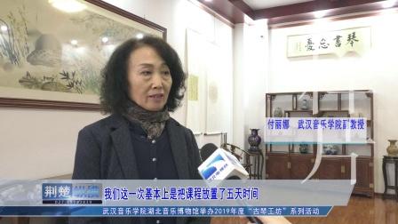 武汉音乐学院古琴教习活动样片