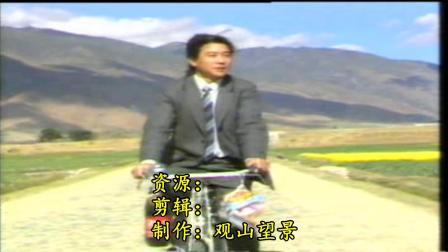 电影五朵金花的儿女歌曲欣赏:(三)我求亲把路赶