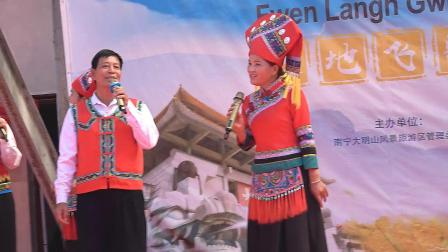 男女声嘹歌表演唱《歌唱平果新文化》平果县嘹歌传承基地嘹歌队演唱大明山歌圩文艺节目