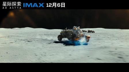 12月6日,在IMAX大银幕探索宇宙终极真相!
