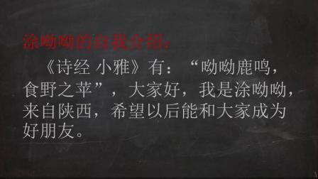 B1084张燕-《口语交际之自我介绍》-石泉县职业技术教育中心