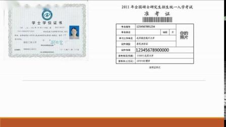 E1186陈新-《邮件合并-制作准考证》-汉中市南郑区职业教育中心