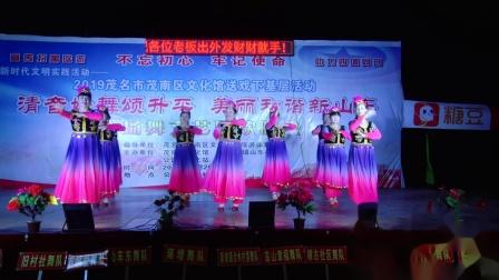 新华南舞蹈队《浪漫的草原》2019年清音妙舞颂升平美丽和谐新山车广场舞文艺晚会