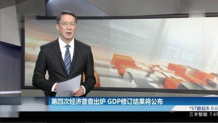 第四次经济普查出炉 GDP修订结果将公布