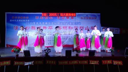 合水村委舞蹈队《踏歌起舞中国》2019年清音妙舞颂升平美丽和谐新山车广场舞文艺晚会