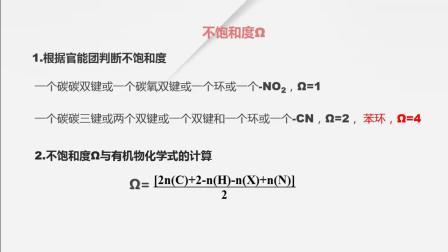 限定条件下有机物同分异构体书写微课