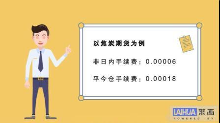 期货交易中,什么是平今仓?平今仓的手续费是怎么收取的?