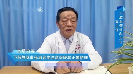 辽宁医科医院,下肢静脉曲张患者应注意保暖和正确护理