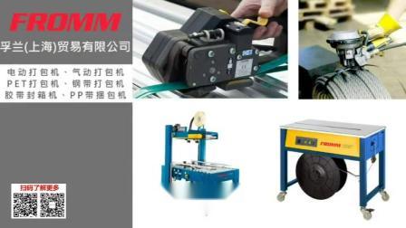 PP带半自动捆包机FSM-10