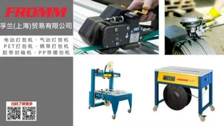 自走式栈板裹膜机 FR330 机动性高,不受场地、货物限制,随处可包