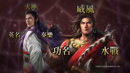 【游民星空】《三国志14》最新中文PV