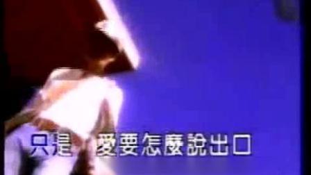 赵传-爱要怎么说出口