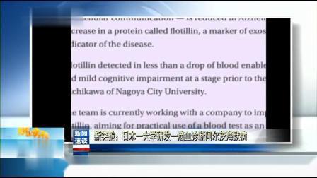 新突破:日本一大学研发一滴血诊断阿尔茨海默病