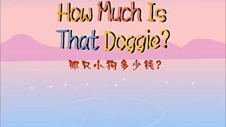 经典英文儿歌大全之那只小狗多少钱