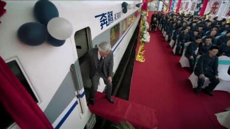 奔腾年代大结局 毕生奉献,终于成就中国高铁,这是属于中国的