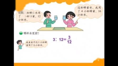 [阜阳美雅特小学]六年级上册数学比的化简