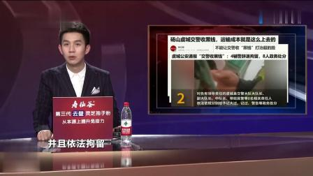 河南虞城交警收黑钱:拘留4人  处分8人
