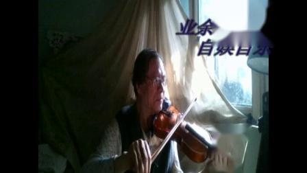 【爱成叹息】最新流行歌曲-无伴奏自学小提琴3377首