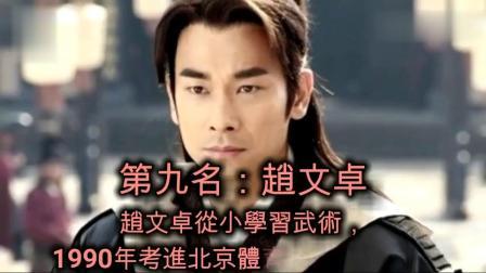 盘点中国近代十大功夫明星排名,第一名实至名归!