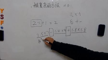 2019年11月五年級數學上册稍复杂的方程专练优司芙品數學