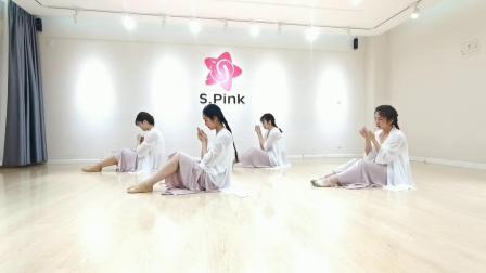 青岛SPink舞蹈 唯美风现代舞 年轮~