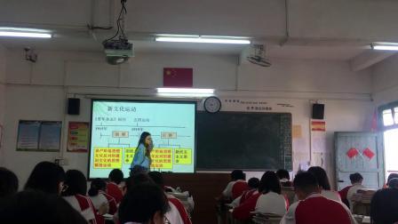2019 2020学年度第一学期高二历史《新文化运动》阳春二中陈芬教师