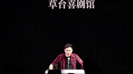 草台喜剧馆【评书】严值高讲《东游记》【第七回】终章(下)