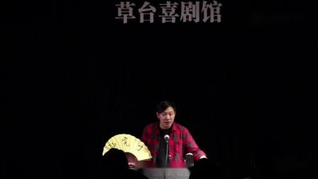 草台喜剧馆【评书】严值高讲《东游记》【第三回】(上)