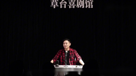 草台喜剧馆【评书】严值高讲《东游记》【第六回】(上)