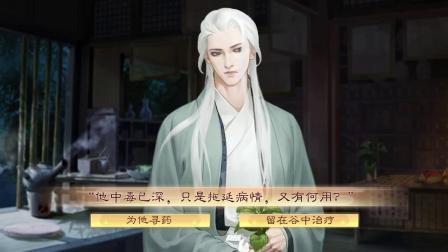 【游民星空】育碧《织梦书》剧情初窥