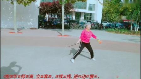 天津空竹!河东体育园天津知名空竹高手,程国华老师表演,立盘组合套路,《连续出线》。