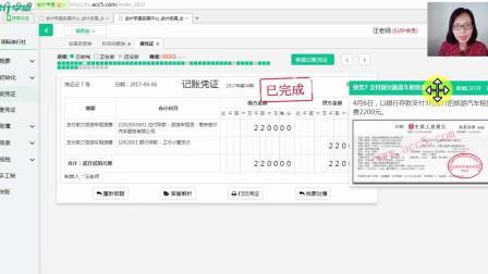 旅游会计分录_旅游会计凭证_旅游会计准则