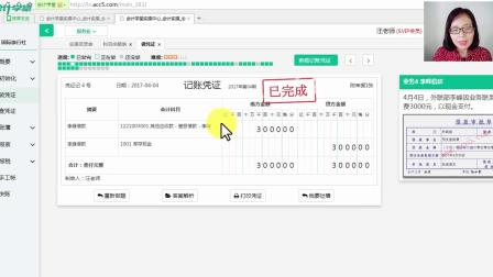 旅游会计凭证_旅游会计做账_员工旅游会计分录