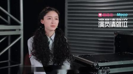 《演员请就位》郭敬明一直喊NG,康可人觉得自己演不了这个角色