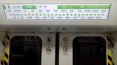 长沙地铁4号线(04A031~032)平阳~粟塘运行与报站,中车株机b型列车