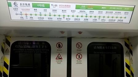 长沙地铁4号线(04A031~032)光达~长沙火车南站运行与报站,中车株机b型列车