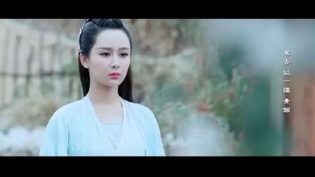 杨紫电视剧主题曲:青云志《若只如初见》mv版