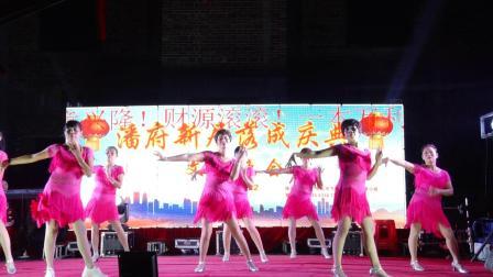 飞马二村舞蹈队《爱情万万岁》潘府进宅联欢会