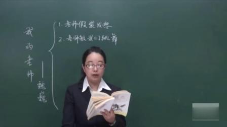 《我的老师》人教版初中语文七年级上第6课讲课视频