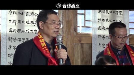 贵州仁怀合穆酒业宣传片