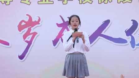 江阴中等专业学校徐霞客校区十八岁成人仪式