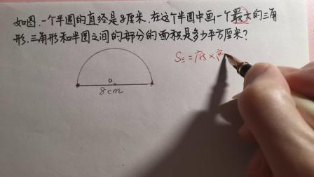 如图,一个半圆的直径是8厘米,在这个半圆中画一个最大的三角形,三角形和半圆之间的部分的面积是多少平方厘米?