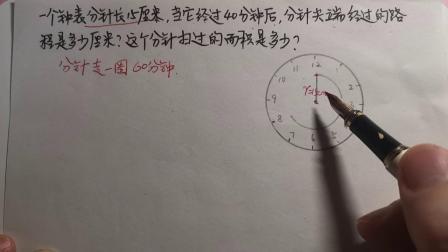 一个钟表分针长15厘米,当它经过40分钟后,分针尖端经过的路程是多少厘米?这个分针扫过的面积是多少?(第一问)