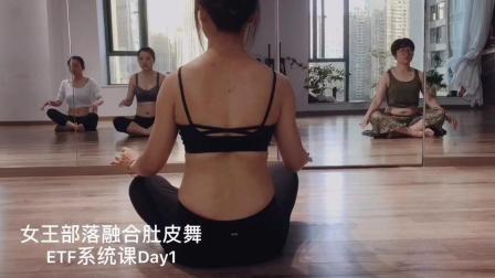 Evon部落融合肚皮舞系统课培训2019.11.24 肚皮舞圆肩技巧训练